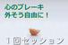 【まずは1セッション】NLPカウンセリング by office de*Sign 中嶋美知