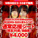 9月23日 渋谷eggman『RE:BORN-生まれ変わろうぜ!-』通常シート(全34席/自由席)