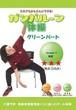 ガンバルーン体操DVD(グリーンパート)