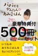 オリジナル料理BOOK『パパでもかんたん♡あみごはん』500冊ご購入