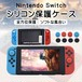 Nintendo Switch ケース +Joy-Con カバー スイッチ 保護ケース 任天堂 スイッチ ケース ゲームパッド 保護カバー シリコン素材c03129-c-blk