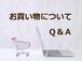 お買い物についてQ&A