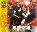アシッド田宮三四郎CD『悪死怒組1』