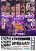 11月23日(月・祝)13:00 仙台市泉区ヒルズホテル 小中高校生指定席