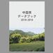 中国茶データブック2018-19