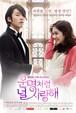 韓国ドラマ【運命のように君を愛してる 】Blu-ray版 全20話