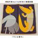 挿絵作家moritaMIW×楠橋紋織ハンカチ「ワニと蝶々」