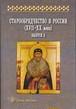 「ロシアの古儀式派(17世紀-20世紀)」Выпуск 4