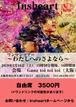 2019年3月16日(土)大阪ワンマンツアー「わたしへのさよなら」