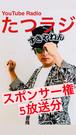 【52枠限定】個人スポンサー権(4枠)