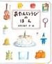 オリジナル絵本「おたんじょうびのほん(大人用)」