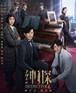 ☆中国ドラマ☆《紳士探偵L~魔都・上海の事件録~》Blu-ray版 全40話 送料無料!