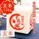【新米】令和2年産 カグラモチ 玄米15kg