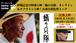 2020/8/15 終戦記念日特別上映「蟻の兵隊」上映&池谷薫監督トーク