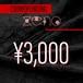 ゼノ  クラウドファンディング  ¥3,000  リターン