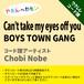 Can't take my eyes off you BOYS TOWN GANG ウクレレコード譜 Chobi Nobe U20190036-A0050
