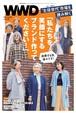 """注目高まる新50〜60代市場 """"主役世代""""の消費はこうつかめ! WWD JAPAN Vol.2185"""