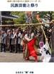民族芸能と祭り