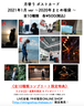 【GOODS】月替りポストカード1月ver 〜 2020年まとめ福袋 〜