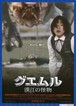 (1)グエムル 漢江〈ハンガン〉の怪物