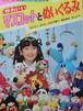 【昭和 手芸本】かわいいマスコットとぬいぐるみ - 入門チャンピオンシリーズ