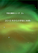 吉岡学講演会「2015年からの宇宙と地球」DVD(国内送料込み)