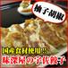 宇佐餃子(柚子胡椒)