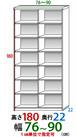 オーダー壁面収納幅76cmー90cm高さ180cm奥行き22cm仕切り有り