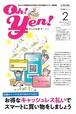 西日本新聞オーエン vol.27 2020年02月号
