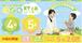 【限定5名】こども収検5級(幼児向け)