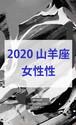 2020 山羊座(12/21-1/19)【女性性エネルギー】
