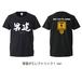 【男道/Tシャツ(2018)】※エレクトリック!ver.
