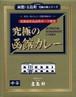五島軒 究極の函館カレー