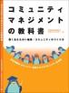 コミュニティマネジメントの教科書〜強くあたたかい組織・コミュニティのつくり方〜
