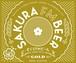 さくらFMビール GOLD 6本セット