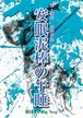 安眠泥棒の午睡〜DVD
