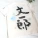 世界でたったひとつの手描きTシャツ(漢字)