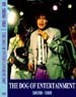 DVD:THE DOG OF ENTERTAINMENT