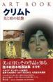 クリムト 美と暗の妖艶 タチアーナ・パウリ 昭文社 新品