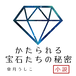 【新刊】かたられる宝石たちの秘密