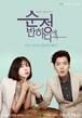 ☆韓国ドラマ☆《純情に惚れる》Blu-ray版 全16話 送料無料!