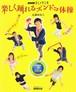 NHKおしゃれ工房楽しく踊れるズンドコ体操 DVD+MOOK