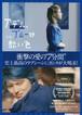 アデル、ブルーは熱い色(2)