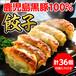 鹿児島黒豚100%餃子 計36個(20g×18個×2パック) 国内産野菜100%使用 生餃子・急速冷凍 :2018-9470260000