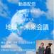 オンライン「地球・未来会議」