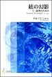 Y0002 絃の幻影(十三絃箏/やまぐちじゅん/楽譜)