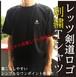 【大人気】レッツ剣道刺繍Tシャツ・オリジナルカタカナタグ付き/ブラック