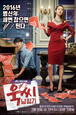 ☆韓国ドラマ☆《僕は彼女に絶対服従~カッとナム・ジョンギ》Blu-ray版 全16話 送料無料!