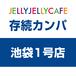 【池袋1号店】JELLY JELLY CAFE 存続カンパ(1ドリンクチケット付き)