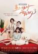 ☆韓国ドラマ☆《ロマンスが必要3》DVD版 全16話 送料無料!